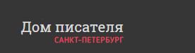 Санкт-Петербургский Дом писателя